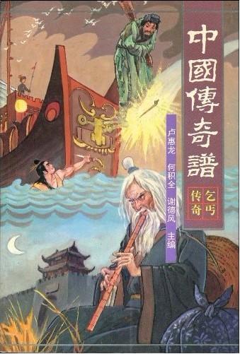 中国传奇谱(乞丐传奇)