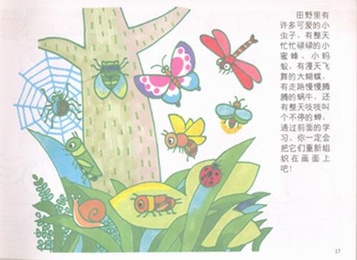 儿童铃兰简笔画