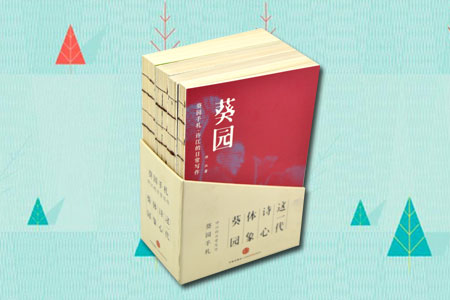 葵园手札-许江的日常写作(全4册)