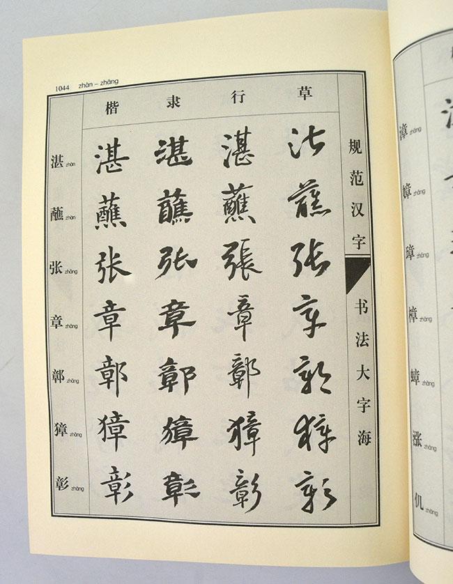 规范汉字书法大字海