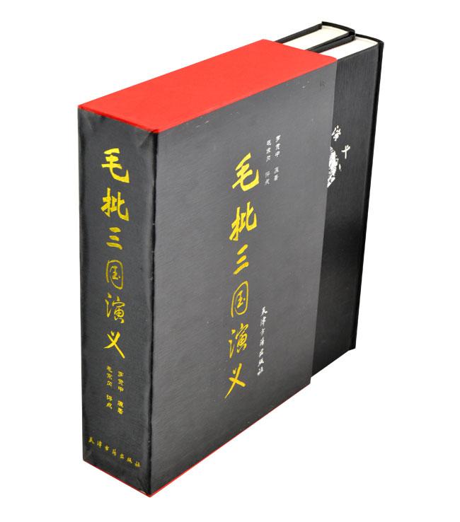 《毛批三国演义》精装全两册,毛宗岗评点本《三国演义》的整理普及本,简体横排,历代绣像插图贯穿全文。
