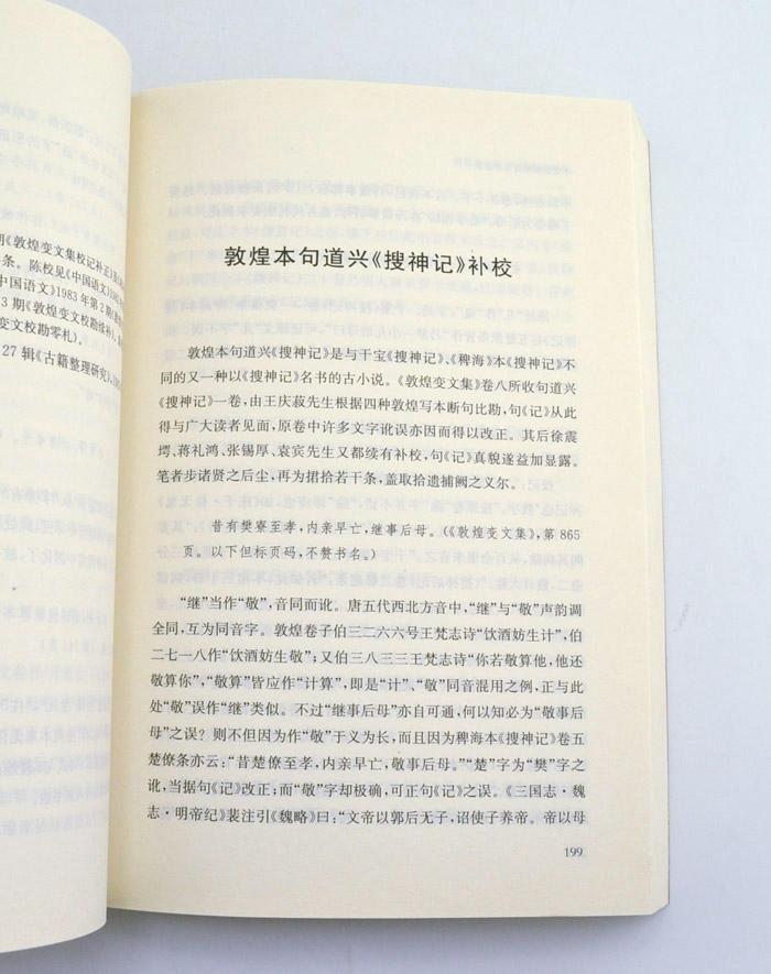 国际会议论文集目录_《团购:当代敦煌学者自选集5册》团购价65元_中国图书网淘书团