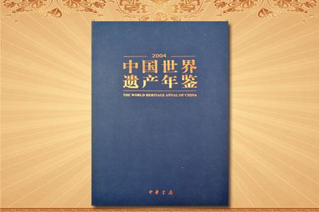 中国世界遗产年鉴:2004