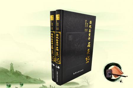 """《脂砚斋重评石头记》精装上下,本书为《红楼梦》早期传抄本,脂砚斋评本《石头记》的整理普及本,附录高鹗续补的《红楼梦》后四十回。正文部分以传抄的《脂砚斋重评石头汜》庚辰本为底本,庚辰本所缺第六十四、六十七回以蒙府本为底本,配补甲戌本的""""凡例"""",以蒙府本、戚序本、中辰本列藏本、梦稿本、程甲本等为参校,历代绣像插图贯穿全文,是一部我国封建社会后期社会生活的百科全书。定价470元,现团购价68元,全国包快"""
