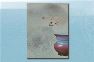 中国钧瓷艺术