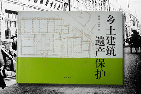 《乡土建筑遗产保护》大8开精装,铜版纸全彩印刷。本书是清华大学建筑学院教授陈志华、李秋香对乡土建筑保护问题的理论性总结,兼有研究性和工具性,图片丰富,案例详备,适合文物管理部门和建筑研究机构的相关人员,及对乡土建筑文化及旅游感兴趣的普通读者阅读参考。博狗扑克ios官网188元,现团购价58元,全国包快递!