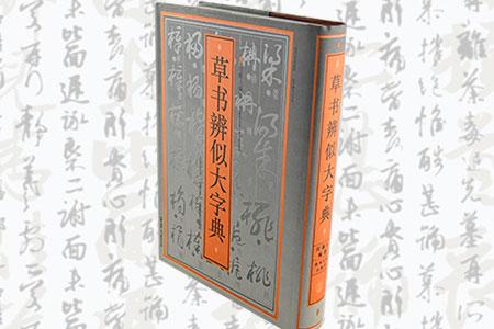 草书辨似大字典
