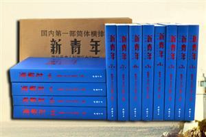 新青年-二十世纪中国最具影响力的名刊-(全十二册)
