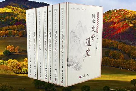 河北文学通史-(全7册)