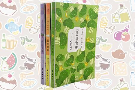 团购:食单系列3册