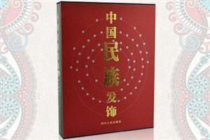 中国民族发饰