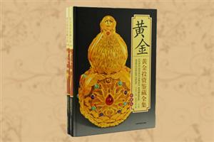 珍藏版 黄金投资鉴藏全集《全两册》