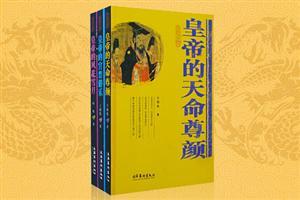 团购:宫廷生活丛书3册