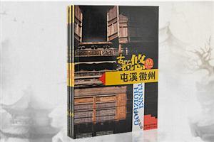团购:皖南文化旅游3册