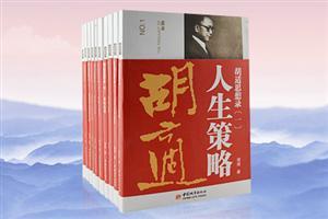 团购:胡适随想录10册