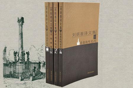 《刘炳善译文集》全4册