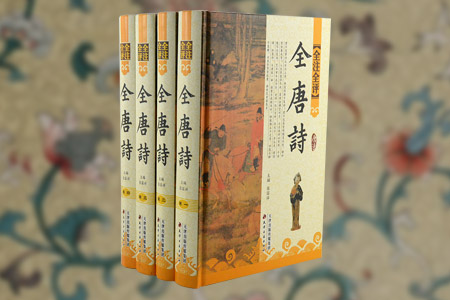 全唐诗(全4卷)(全注全评)