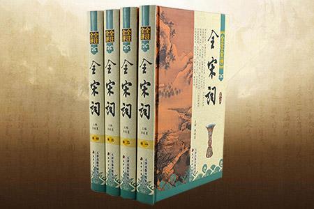 全宋词(全4卷)(全注全评)