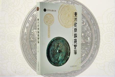 东北民间铜镜鉴赏(民间收藏经典)