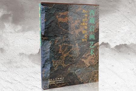 西藏岩画艺术