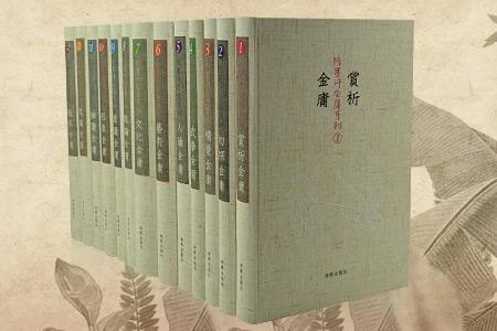 陈墨评金庸系列-(全13册)