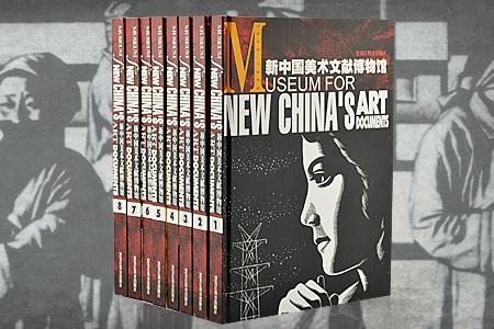 《新中国美术文献博物馆》精装全8卷