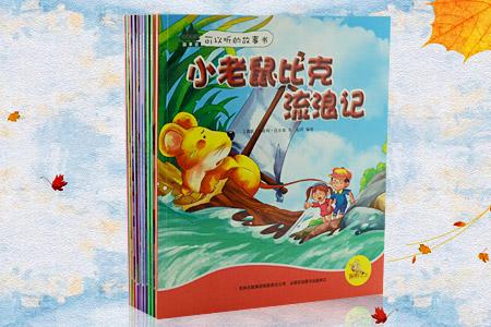 《童话森林故事会-可以听的故事书(全10册)》
