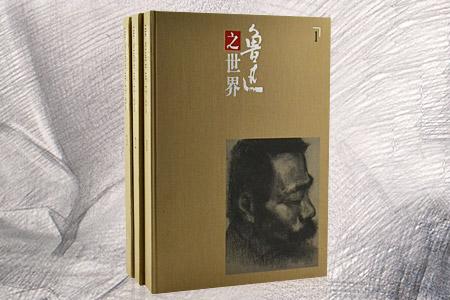 鲁迅之世界全集(123)