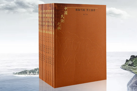 中国民俗之旅(共十卷  平)