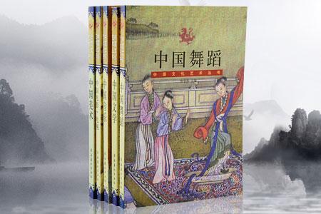 团购:中国文化艺术丛书5册