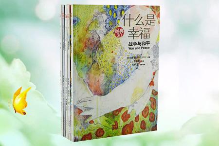经典3.0(5册)