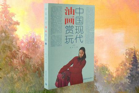 中国现代油画赏玩-(二)