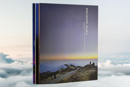 团购:周剑生世界遗产摄影3册