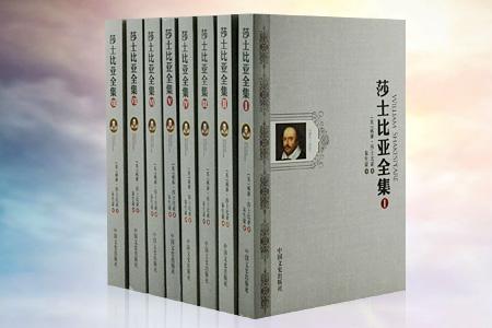 """《莎士比亚全集》全8册,以朱生豪1947年世界书局版译本为底本,在吸收莎学界的研究成果及保留先生完美译笔的基础上进行整理、修订,收录《仲夏夜之梦》《哈姆莱特》《奥瑟罗》等31部戏剧和诗歌作品,这些作品有着复杂的戏剧冲突,或华丽或戏谑的对白,皆展现了人性与命运的交织与复杂,本版还恢复了被认为""""不雅驯""""而被删除的词句、段落等,以保持莎氏作品的本来面目,是莎翁迷不容错过的一个版本。定价248元,现团购价"""