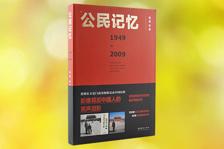 1949-2009-公民记忆