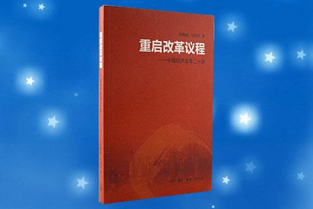 """三联书店《重启改革议程:中国经济改革二十讲》,由著名经济学家吴敬琏与《财经》杂志主笔马国川合作完成。采用对话体的形式,以二十个专题回顾了中国改革历程,并从经济体制、政治体制等方面剖析了当前中国存在问题的深刻原因,并对""""中国向何处去""""进行了积极的探索。定价38元,现团购价9.9元,全国包快递!"""