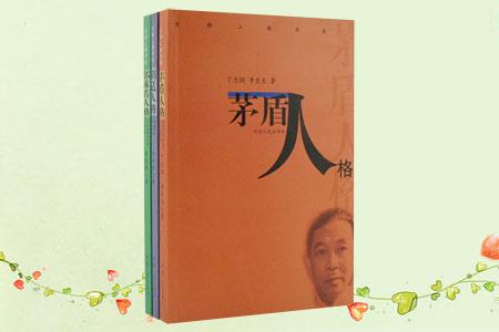 团购:大师人格书系3册