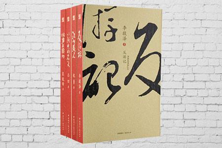 以经典的名义+反游记+往事的在躁动+江山美人(套装共4册)