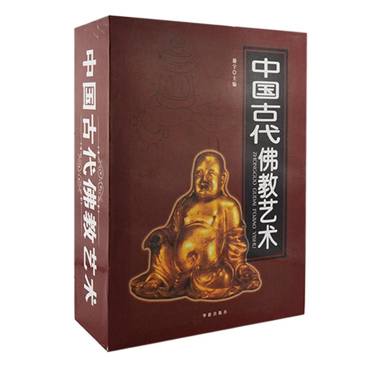 《中国古代佛教艺术》盒装全两册,16开精装,铜版纸全彩图文。精选数千幅精美的图片资料、考古发掘资料、佛教研究资料,全面讲解中国佛教及佛教艺术的发展。