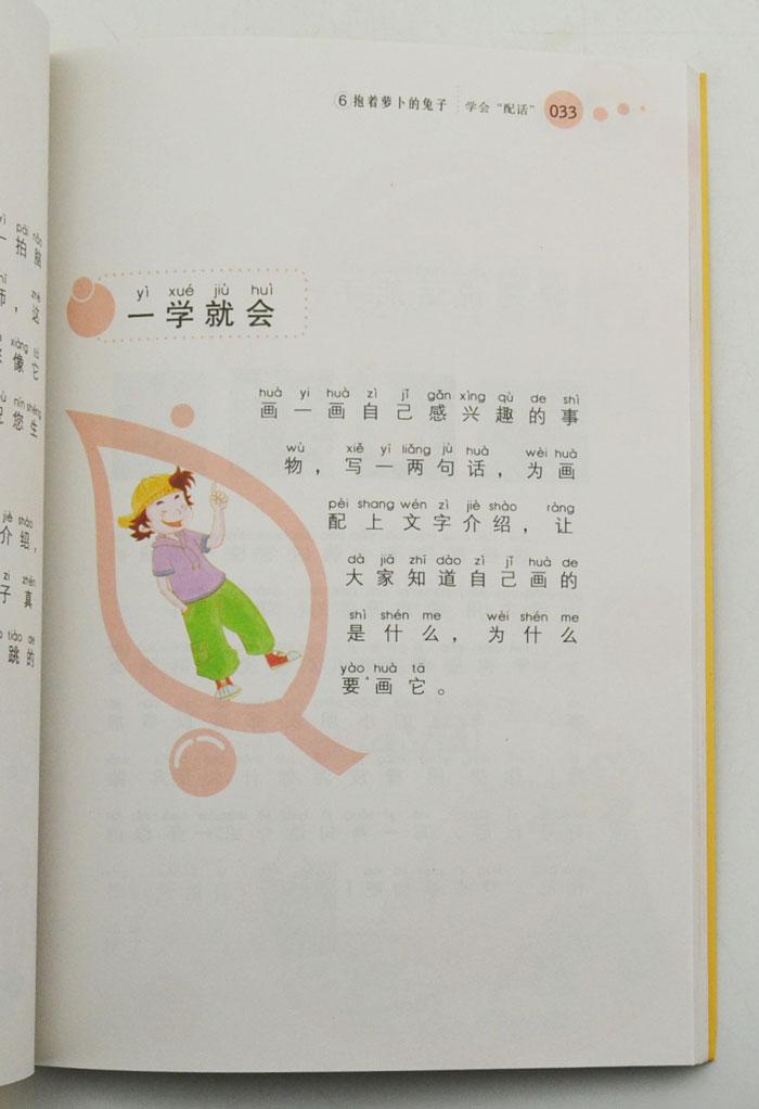 文玩-中国图书网:《马小跳学作文》,由杨红樱担