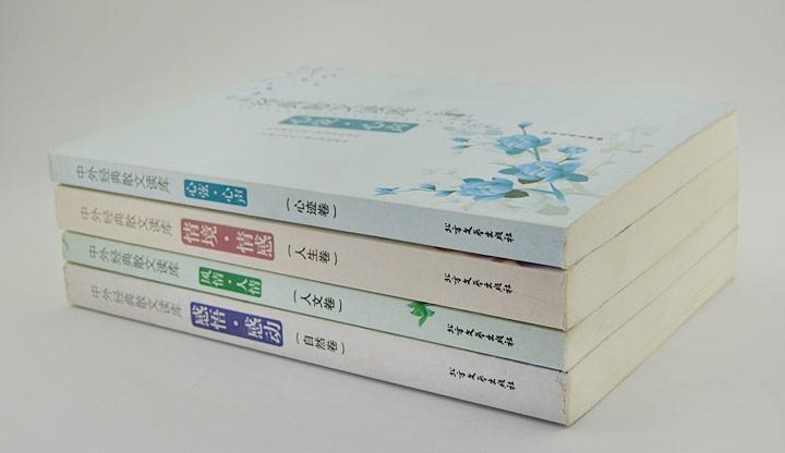 文玩-中国图书网:中外经典散文读库4册,汇集