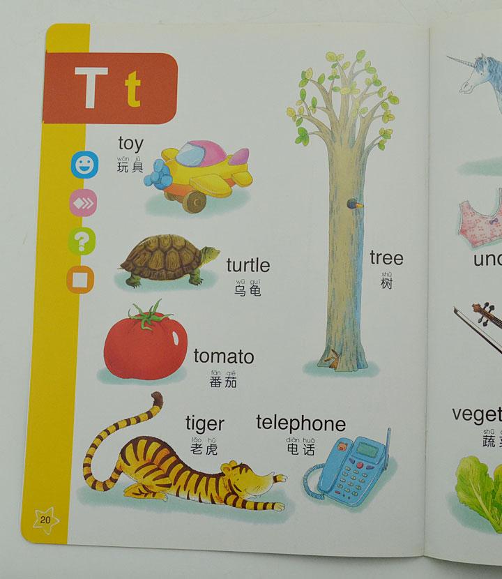 > 学习画画英文怎么读  淘书团第3636期:《好e学儿童英语》全10册,包