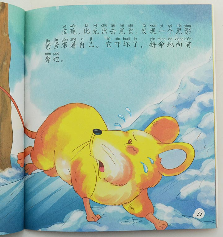童话森林故事会-可以听的故事书(全10册)