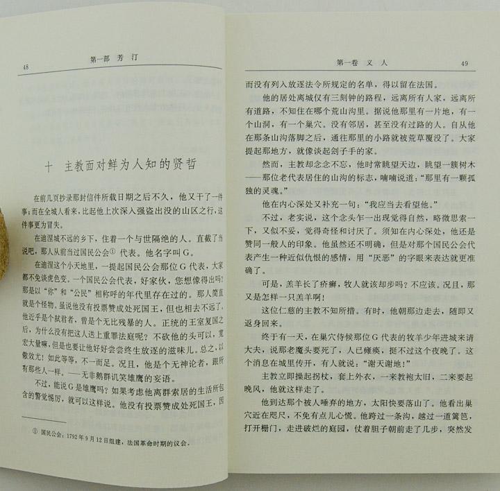 法国首都是_《团:雨果文集(全20册)》团价240元_中国图书网淘书团