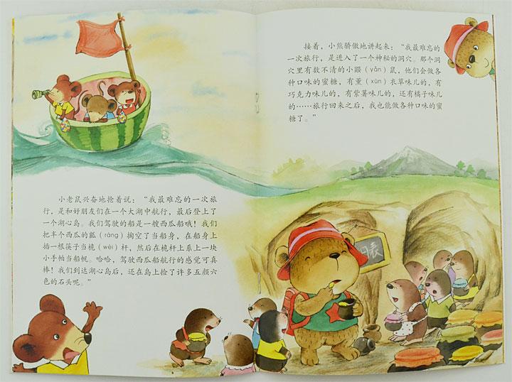 《趣味科学图画书.有趣的动物故事-(全套10本)》