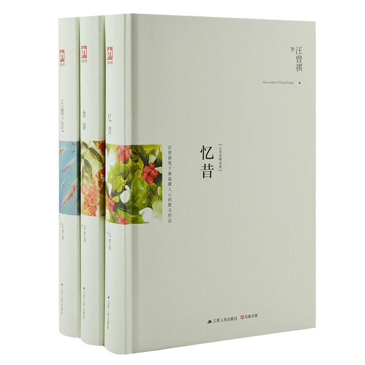 """""""汪曾祺精选集""""精装3册:《食事》收录汪曾祺的饮食文学名篇;《天鹅之死》收录经典小说《受戒》《天鹅之死》及其他代表性小说,《忆昔》则是一部悠远自然的散文集。"""