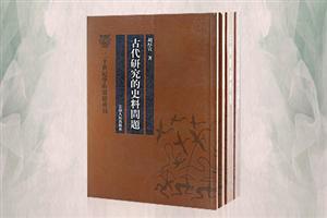 团购:二十世纪学术要籍重刊4册
