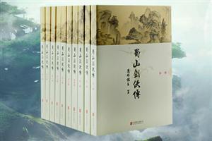 蜀山剑侠传(10卷)