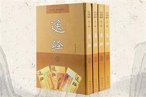 逸经-全四册