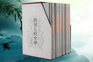 四书五经全译